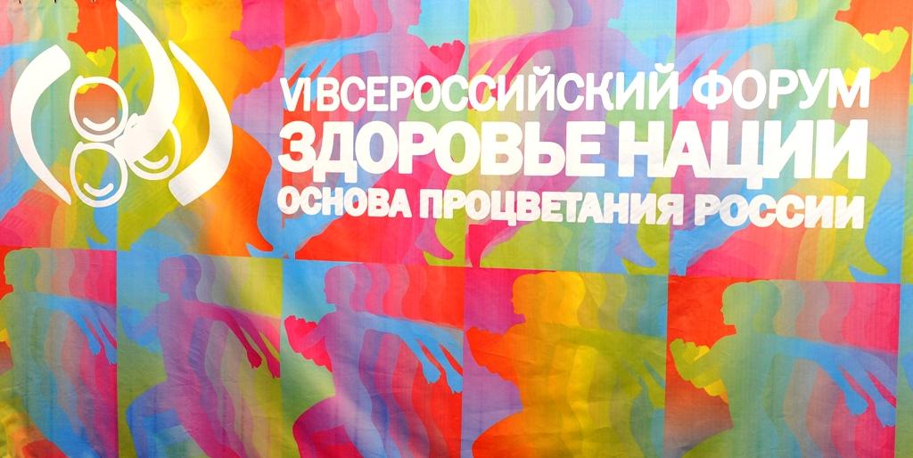 Конференция ФМБА России