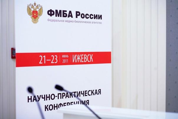 Конференция в Ижевске.