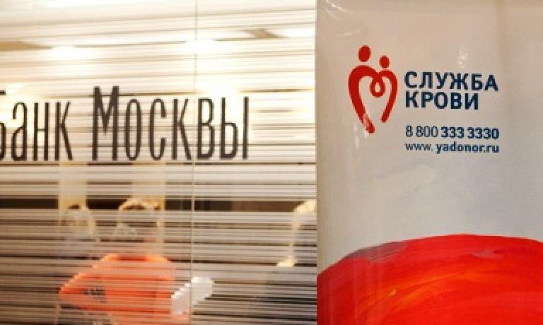 2 ноября 2011 года состоялся День донора в Банке Москвы