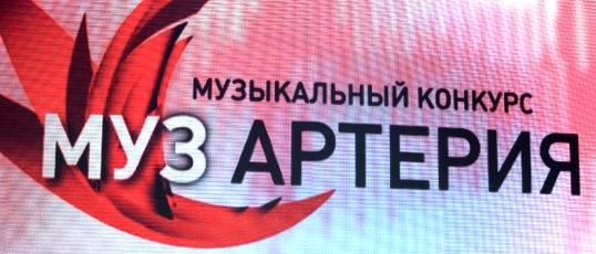 Служба крови объявила финалистов конкурса «МУЗАРТЕРИЯ»