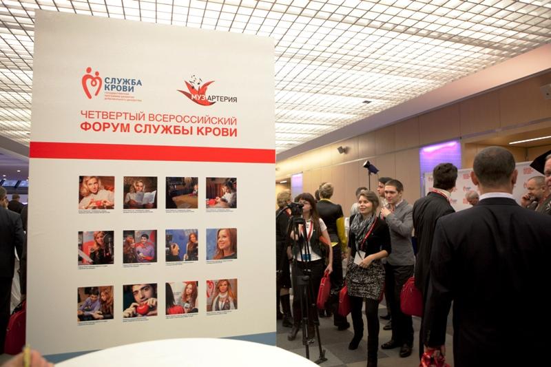IV Всероссийский Форум Службы крови подвел итоги работы Программы развития Службы крови