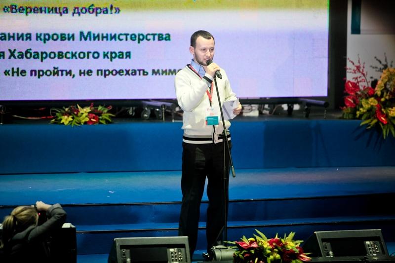 V Всероссийский Форум Службы крови подвел итоги года