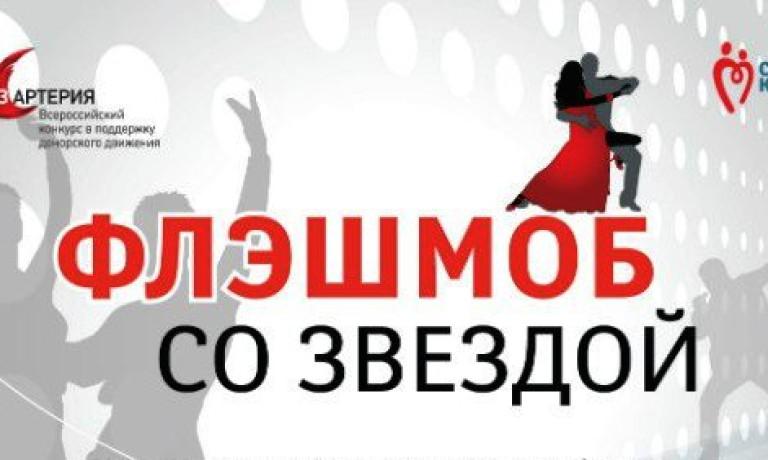 Служба крови и МУЗАРТЕРИЯ-2013 приглашают молодежные коллективы к участию в конкурсе флэшмобов