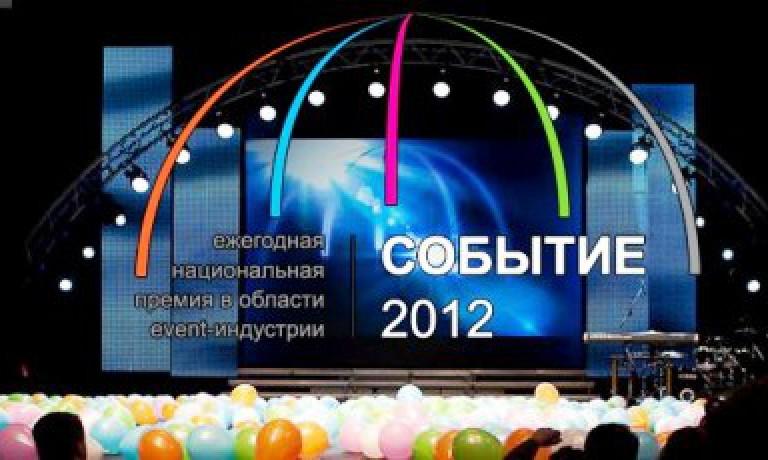 Проект «МУЗАРТЕРИЯ» удостоен премии СОБЫТИЕ ГОДА 2012