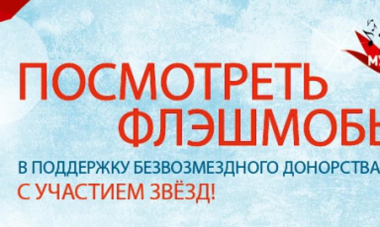 Конкурс МУЗАРТЕРИЯ-2013 в поддержку безвозмездного донорства крови объединяет неравнодушную молодежь страны