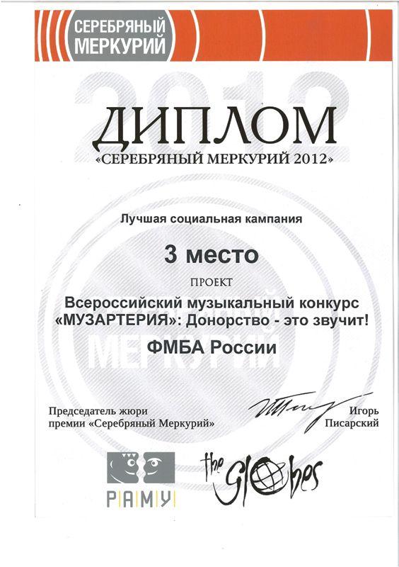 Проект «МУЗАРТЕРИЯ» стал обладателем награды «Серебряный Меркурий»