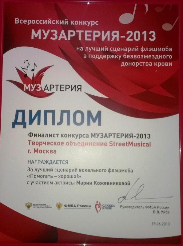 StreetMusical СКАЖЕМ ДА вошел в шорт-лист конкурса МУЗАРТЕРИЯ и выступил на финальном концерте
