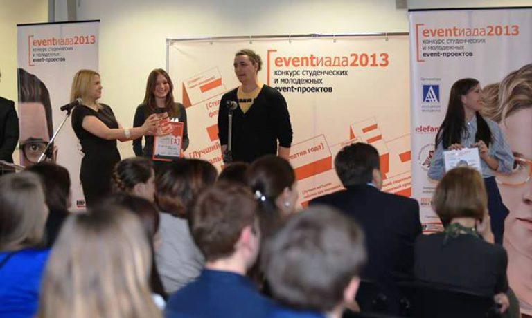 StreetMusical занял I место в конкурсе молодежных проектов Eventiada 2013