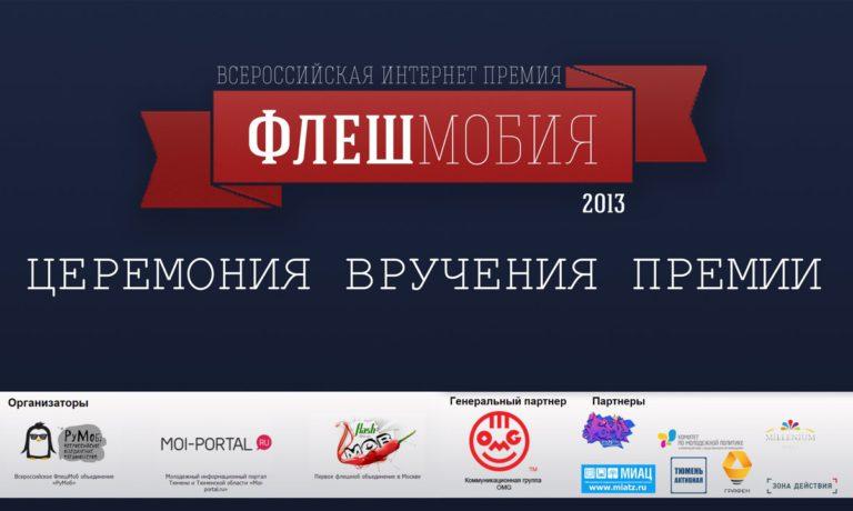 StreetMusical стал финалистом всероссийской интернет-премии Флешмобия 2013