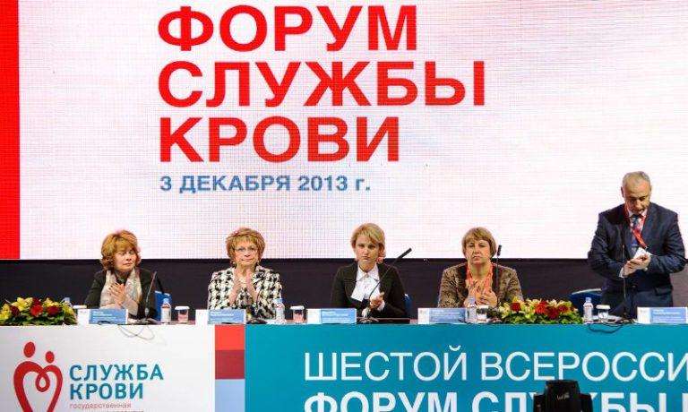 На VI Всероссийском форуме Службы крови были подведены итоги реализации Программы развития Службы крови в 2013 году