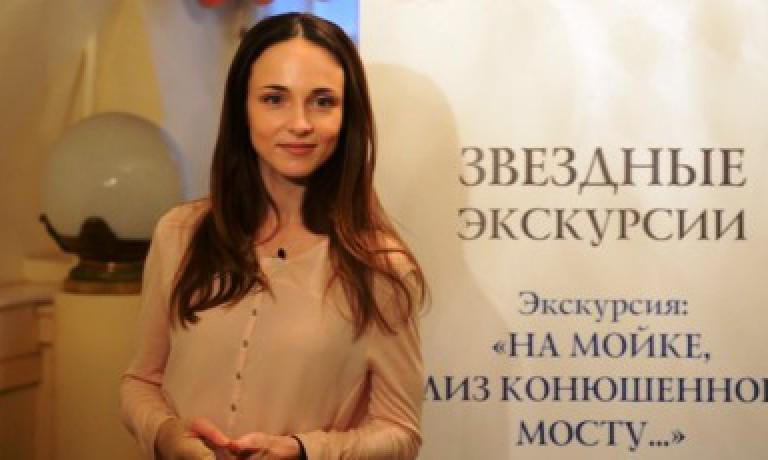 Анна Снаткина провела экскурсию в Музее-квартире А.С. Пушкина