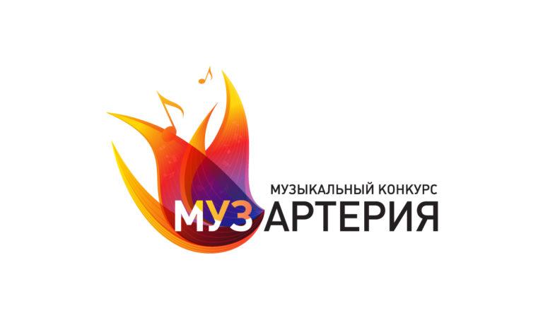 Завершился приём заявок на музыкальный конкурс МУЗАРТЕРИЯ