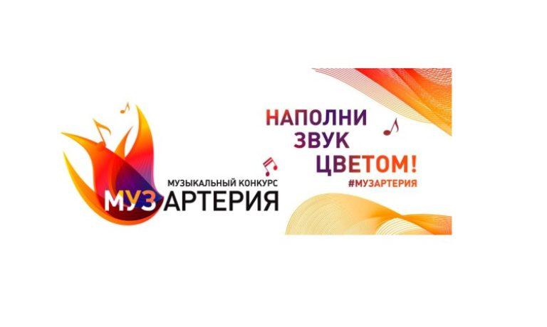 Музыкальный конкурс МУЗАРТЕРИЯ продолжает искать таланты