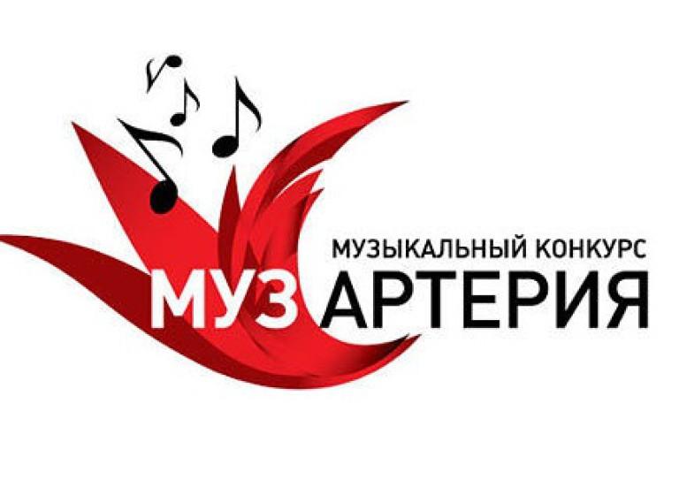 Музартерия-2011