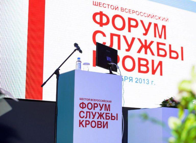 Форумы Службы крови
