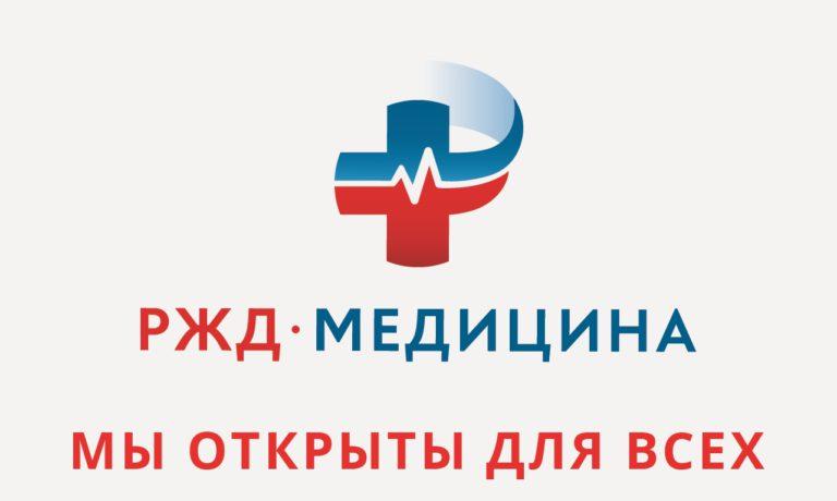 Корпоративный сайт сети здравоохранения ОАО «РЖД» — «РЖД-Медицина» (rzd-medicine.ru)