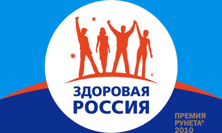 Сайт «Здоровая Россия» (takzdorovo.ru) Минздрава России